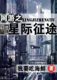 网游之星际征途小说下载