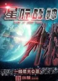 星际战神小说下载