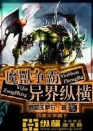 魔兽争霸异界纵横小说下载