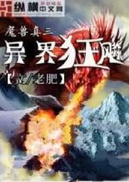 魔兽真三异界狂飙小说下载