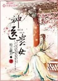 神医贵女小说下载