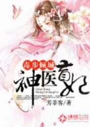 毒步倾城:神医盲妃小说下载