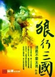 狼行三国小说下载
