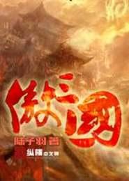 傲三国小说betway必威登录