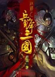 网游之兵锋三国小说下载
