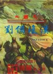 三国之刘备复汉小说下载