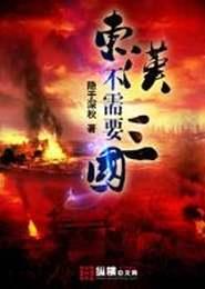 东汉不需要三国小说下载