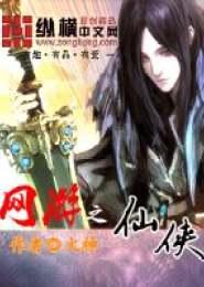 网游之仙侠电子书下载