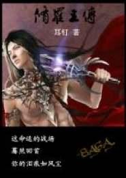 修罗王传电子书下载