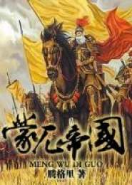 蒙兀帝国小说下载