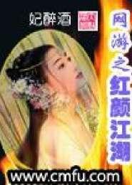 网游之红颜江湖电子书下载