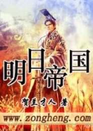明日帝国小说下载