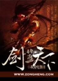 剑噬天下小说下载