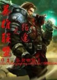 英雄联盟之征途电子书下载