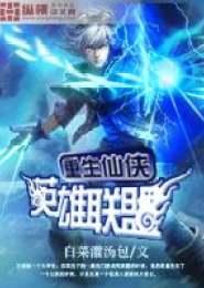 重生仙侠英雄联盟小说下载