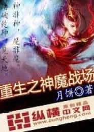 重生之神魔战场电子书下载