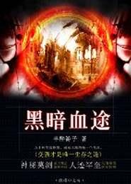 黑暗血途小说下载
