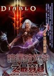 暗黑破坏神之最穿越小说下载