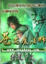 苍龙魔法师小说下载