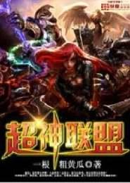 超神联盟小说下载