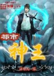 都市神王小说下载