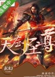 天剑至尊电子书下载
