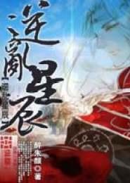 逆乱星辰小说下载