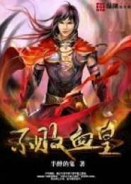 不败血皇小说下载