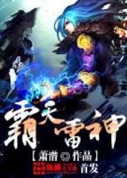 霸天雷神小说下载