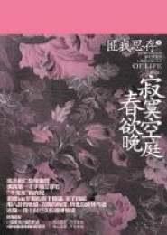 寂寞空庭春欲晚小说下载