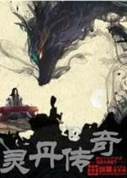 灵丹传奇电子书下载