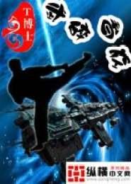 武碎星空电子书下载