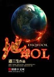 地球OL电子书下载