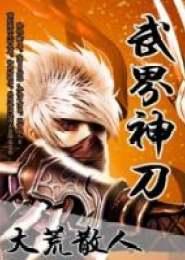 武界神刀电子书下载