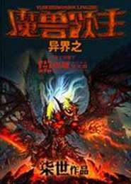 异界之魔兽领主小说下载