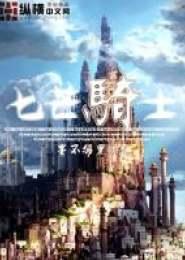 七芒骑士小说下载