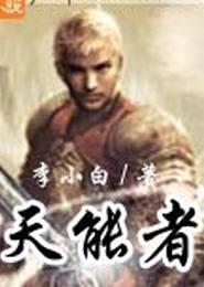 天能者小说下载