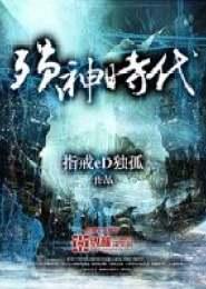 殒神时代小说下载