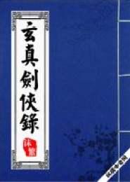 玄真剑侠录小说下载
