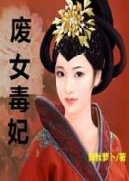 废女毒妃小说下载