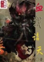 血战诸天小说下载