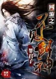 网游之不败剑神电子书下载
