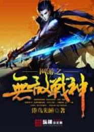 网游之无敌战神电子书下载