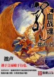 龙血战魂电子书下载