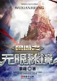 网游之无限秘境小说下载