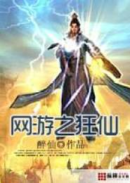 网游之狂仙小说下载