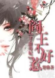 千面毒妃:阎王不好惹小说下载