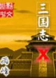 三国志X电子书下载