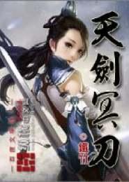天剑冥刀电子书下载