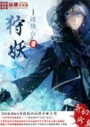 狩妖小说下载